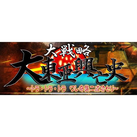 大戦略 大東亜興亡史~トラ・トラ・トラ ワレ奇襲二成功セリ~ [PS3ソフト]