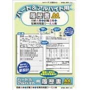 SY30 [パート・アルバイト用履歴書用紙 A4(見開きA3)]