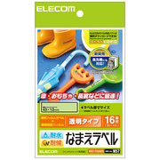 EDT-TCNM5 [耐水耐候なまえラベル 傘・おもちゃ・長靴用 16面]