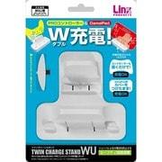 LX-NWU005 [WiiU用 ツインチャージスタンドWU ホワイト]