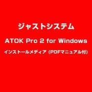 ATOK Pro 2 for Windows インストールメディア (PDFマニュアル付) [ライセンスソフトウェア]