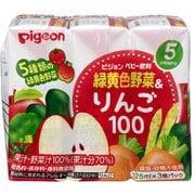 紙パック飲料 緑黄色野菜&りんご100 125ml×3個パック [対象月齢:5・6ヶ月頃~]