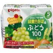 紙パック飲料 緑黄色野菜&ぶどう100 125ml×3個パック [対象月齢:5・6ヶ月頃~]