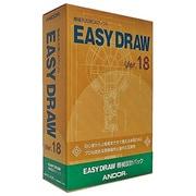 EASY DRAW [Ver.18 機械設計パック]