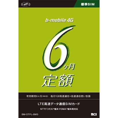 BM-GTPL-6MS [bモバイル 4G 6ヶ月定額SIMパッケージ (180日) 標準SIM]