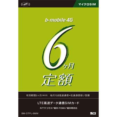 BM-GTPL-6MM [bモバイル 4G 6ヶ月定額SIMパッケージ (180日) マイクロSIM]