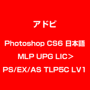 Photoshop CS6 日本語 MLP UPG LIC>PS/EX/AS TLP5C LV1 [ライセンスソフト]