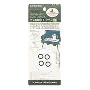 M-8801 [ガス器具用Oリング 4個組]