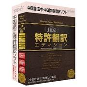 J北京 特許翻訳エディション [Windows]