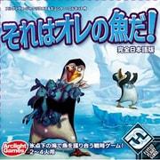 それはオレの魚だ! 完全日本語版(HEY! THAT'S MY FISH)