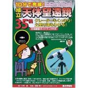 組立天体望遠鏡 35倍 [望遠鏡]