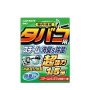 D93 [スチーム消臭超強力 タバコ用 微香]
