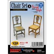 SS-002 [1/24 スウィートスタイル Chair Set A 椅子セット 2個入り]