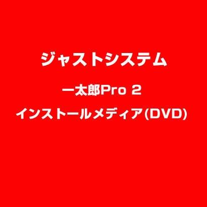 一太郎Pro 2 インストールメディア(DVD) [ライセンスソフト]