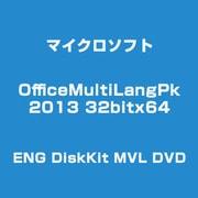 OfficeMultiLangPk 2013 32bitx64 ENG DiskKit MVL DVD [ライセンスソフトウェア]