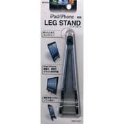 RBOT097 LEG STAND BK [レッグスタンド ブラック]