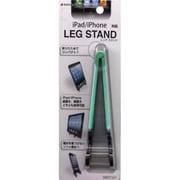 RBOT101 LEG STAND GR [レッグスタンド グリーン]