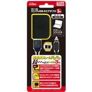 SASP-0221 [ロングUSB-ACアダプター3m 3DS LL/3DS/DSi LL/DSi用]