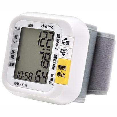 BM-100 WT [手首式血圧計]