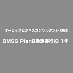 OMSS PlanB勘定奉行i8 1年 [ライセンスソフト]