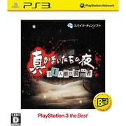 真かまいたちの夜 11人目の訪問者 PlayStation 3 the Best [PS3ソフト]