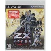 Z/X (ゼクス) -zillions of enemy x- 絶界の聖戦 [PS3ソフト]