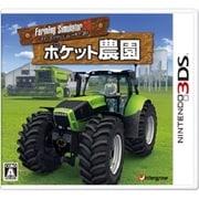 Farming Simulator (ファーミングシミュレーター)  3D ポケット農園 [3DSソフト]