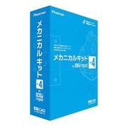 メカニカルキット for 図脳RAPID Ver.4 [Windows]