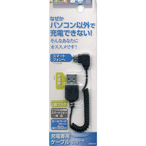 RBHE100 [スマートフォン充電専用ケーブル L字 カール 50cm ブラック]