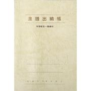 391-2102 [金銭出納帖 A5]