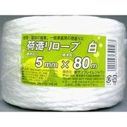 390-7102 [荷造りロープ 5mm×80m]