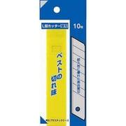 641-0047 [替刃スーパーL型10枚]
