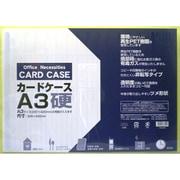 636-0069 [カードケース 硬質 A3]