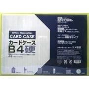 636-0059 [カードケース 硬質 B4]
