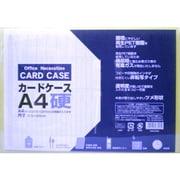 636-0068 [カードケース 硬質 A4]