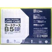 636-0058 [カードケース 硬質 B5]