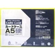 636-0067 [カードケース 硬質 A5]
