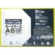 636-0066 [カードケース 硬質 A6]