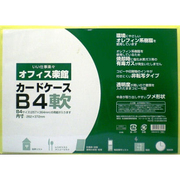 636-0015 [カードケース 軟質 B4]