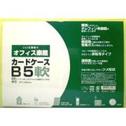 636-0014 [カードケース 軟質 B5]