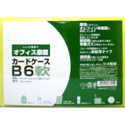 636-0013 [カードケース 軟質 B6]