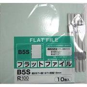 630-0196 [フラットファイル B5S 10冊入 青]
