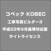 工事写真ビルダー3 平成22年9月基準対応版 サイトライセンス [ライセンスソフトウェア]