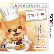 しんゆうができちゃうゲーム クマ・トモ [3DSソフト]