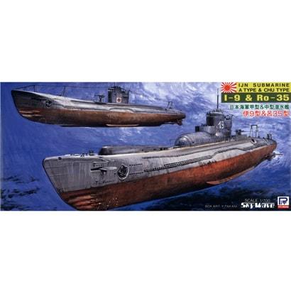 SPW23 [1/700 日本海軍 潜水艦 伊-9&呂-35(各1隻入)]
