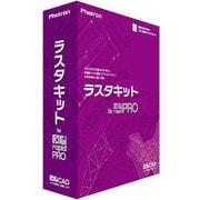 ラスタキット for 図脳RAPIDPRO [Windows]