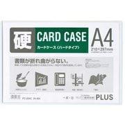 PC-204C [カードケース ハードタイプ 白色フレーム付き A4]