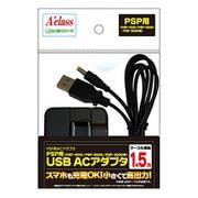 370348 [PSPヨウ USB ACアダプタ]