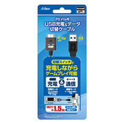 PSVITA用 USB充電&データ切り替えケーブル 1.5m