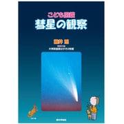 こども図鑑 彗星の観察 [B5 48ページ]